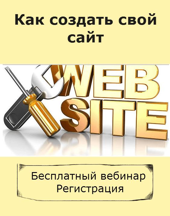 Сайт на WordPress без технических знаний